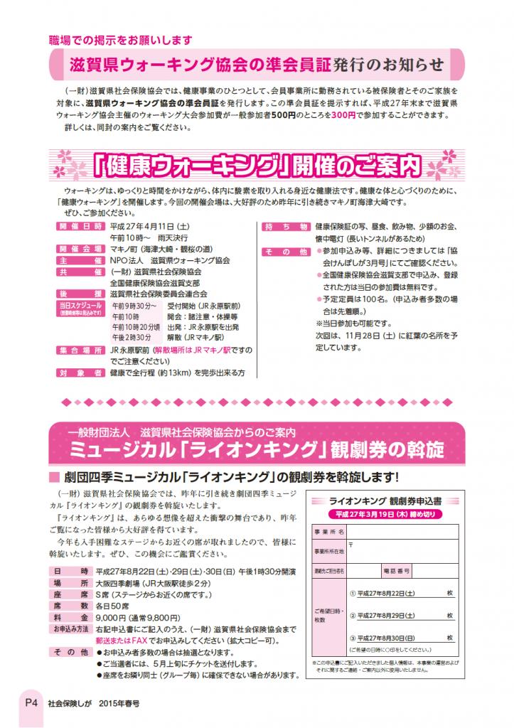 社会保険しが春号 vol.418-4枚目
