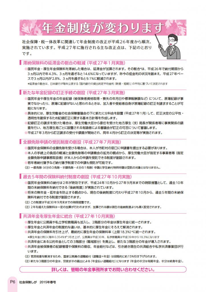 社会保険しが春号 vol.418-6枚目