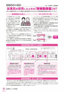 社会保険しが春号 vol.418-2枚目