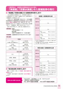 社会保険しが春号 vol.418-5枚目