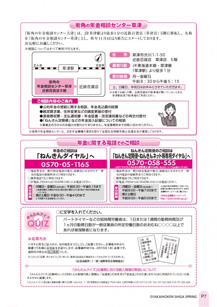 社会保険しが春号 vol.418-7枚目