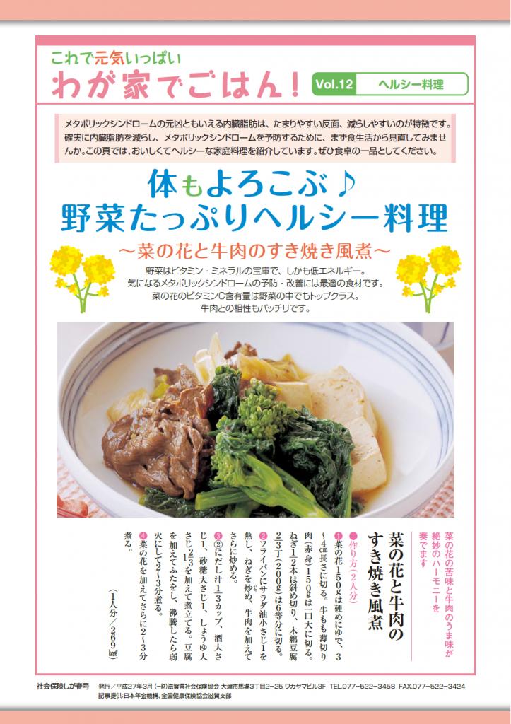 社会保険しが春号 vol.418-8枚目