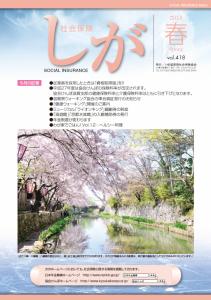 社会保険しが春号 vol.418-1枚目