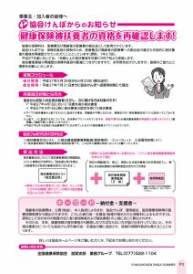 社会保険しが夏号 vol.419-3枚目目