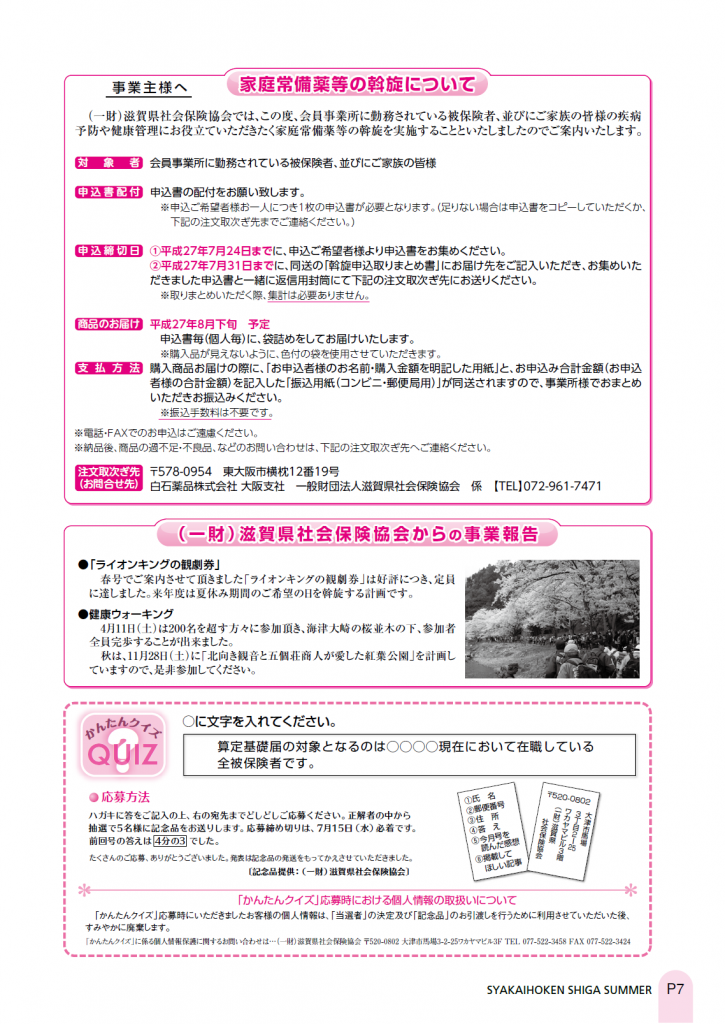 社会保険しが夏号 vol.419-7枚目目