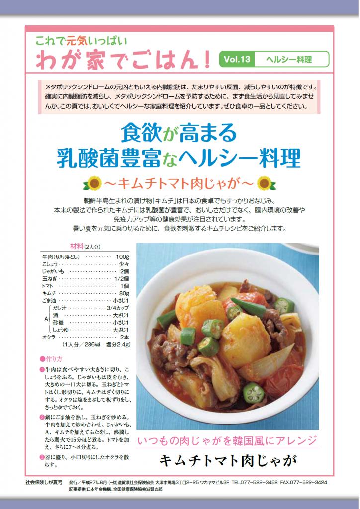 社会保険しが夏号 vol.419-8枚目目