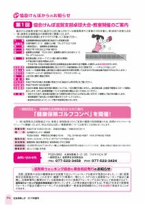 社会保険しが夏号 vol.419-4枚目目