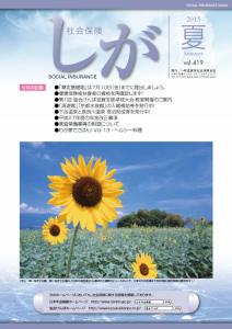 社会保険しが夏号 vol.419-1枚目目