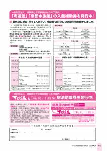 社会保険しが夏号 vol.419-5枚目目