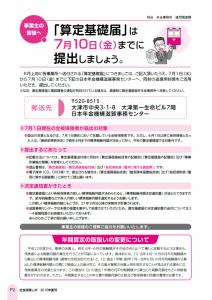 社会保険しが夏号 vol.419-2枚目目