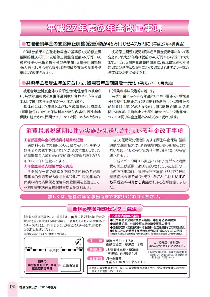 社会保険しが夏号 vol.419-6枚目目
