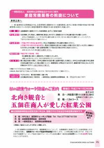 社会保険しが秋号vol.420-5