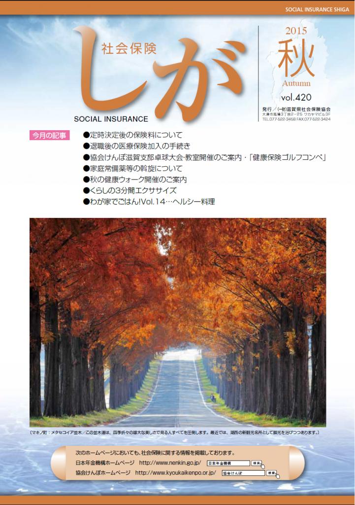 社会保険しが秋号vol.420-1