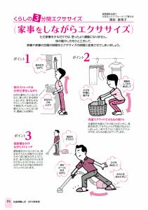 社会保険しが秋号vol.420-6