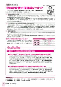 社会保険しが秋号vol.420-2