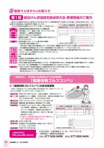 社会保険しが秋号vol.420-4