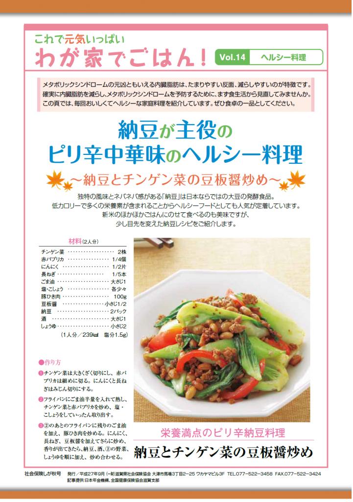 社会保険しが秋号vol.420-8