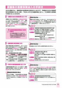 社会保険しが秋号vol.420-3