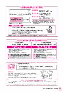 社会保険しが秋号vol.420-7