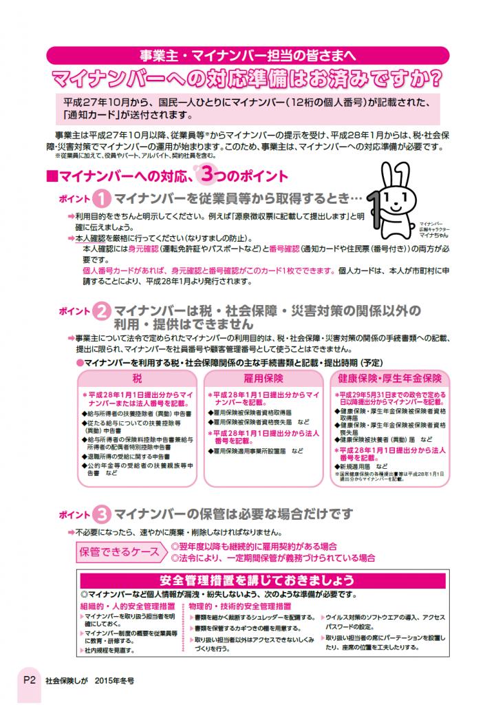 社会保険しが冬号vol.421-2