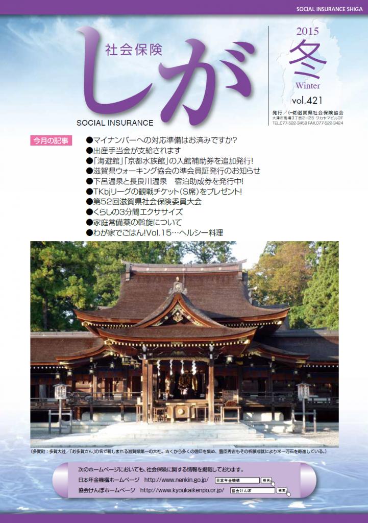社会保険しが冬号vol.421-1