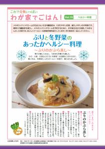 社会保険しが冬号vol.421-8