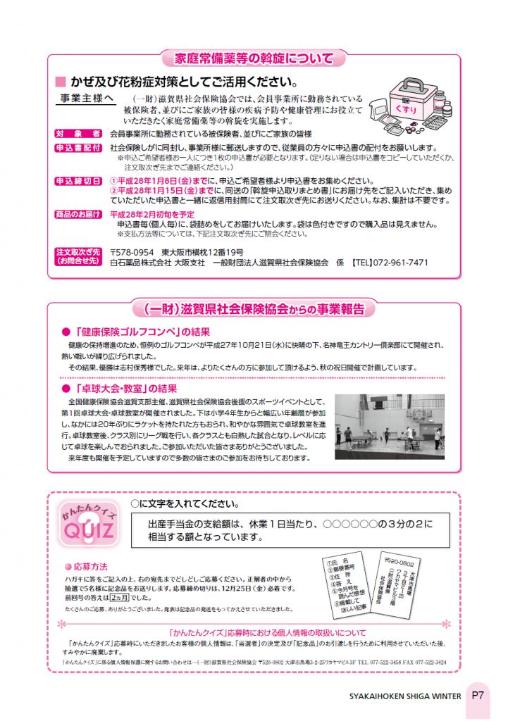 社会保険しが冬号vol.421-7