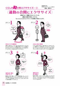 社会保険しが冬号vol.421-6