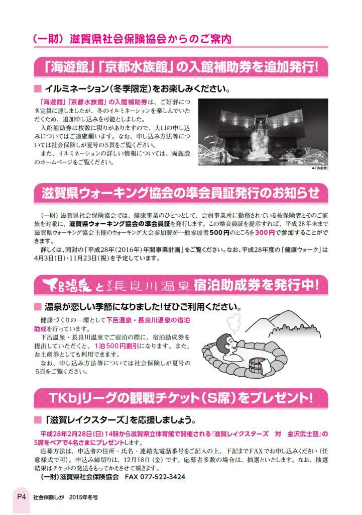 社会保険しが冬号vol.421-4