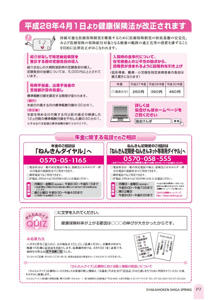 社会保険しが春号vol.422-7