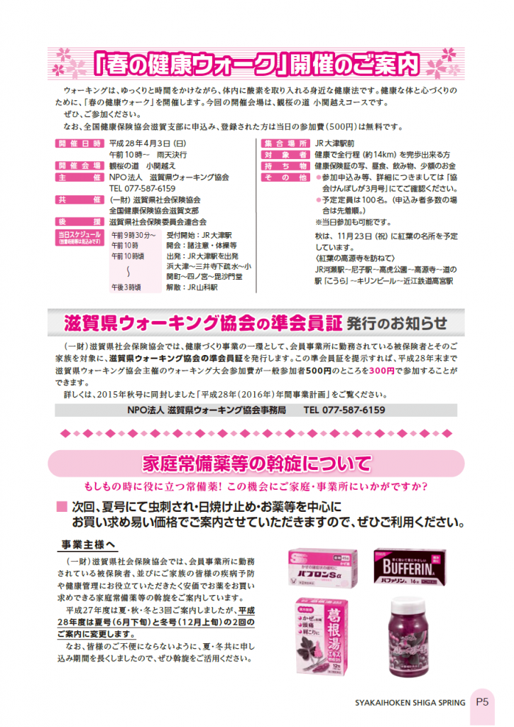 社会保険しが春号vol.422-5