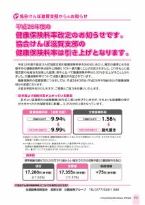 社会保険しが春号vol.422-3