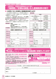 社会保険しが春号vol.422-4