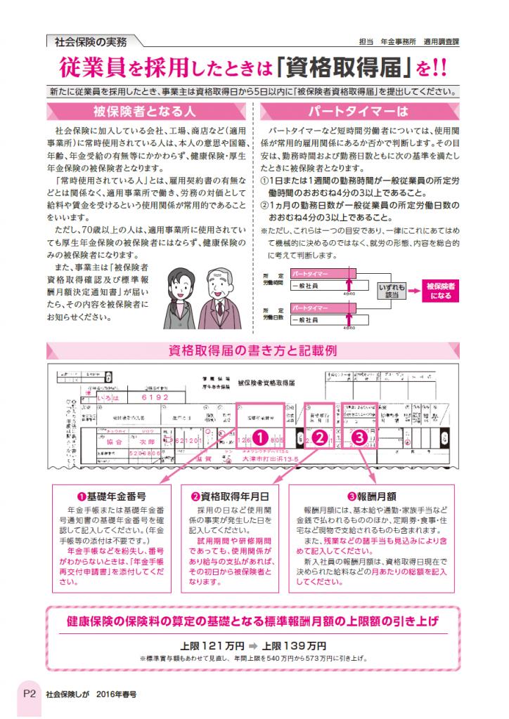 社会保険しが春号vol.422-2