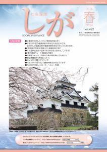社会保険しが春号vol.422-1