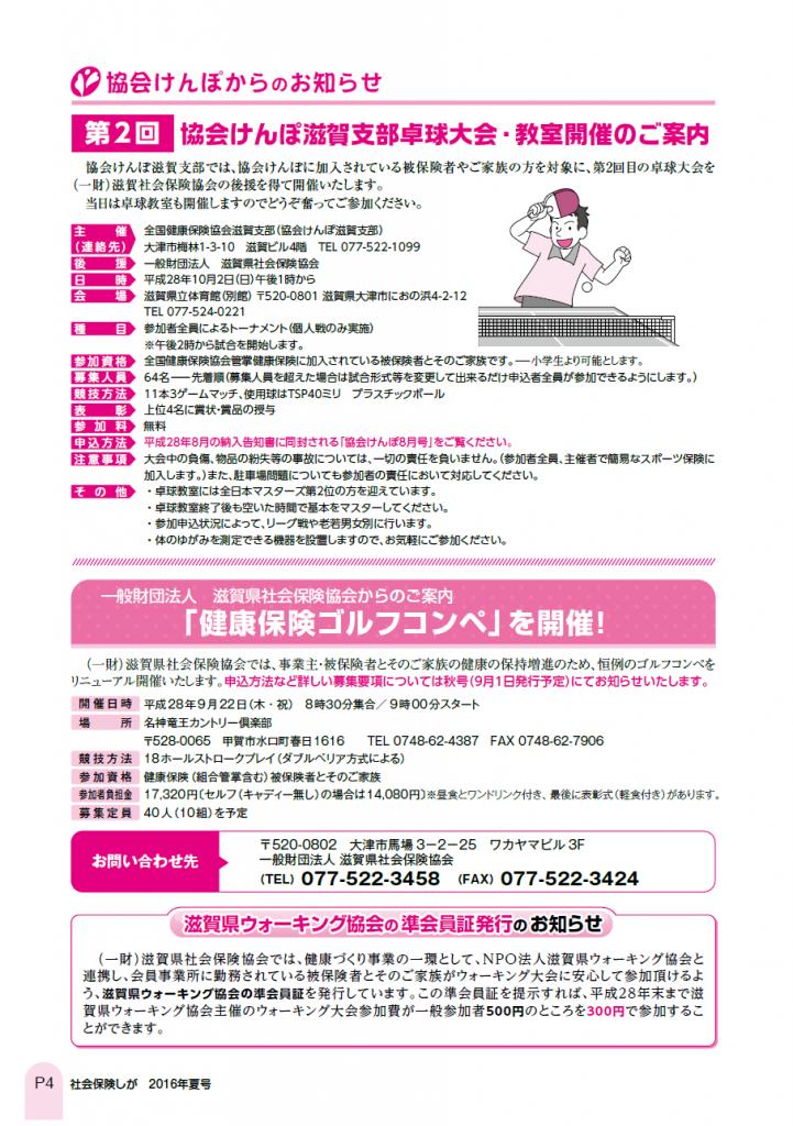 社会保険しが夏号 vol.423-4枚目