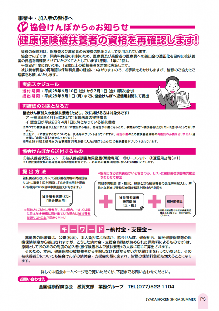 社会保険しが夏号 vol.423-3枚目