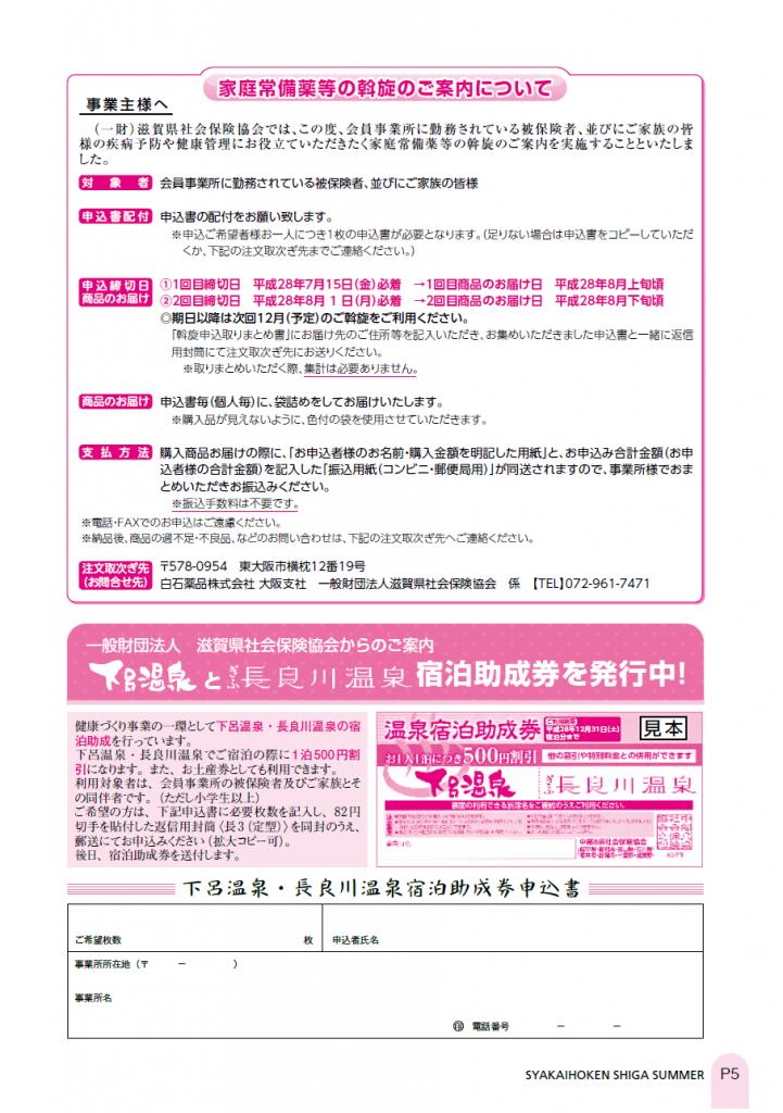 社会保険しが夏号 vol.423-5枚目