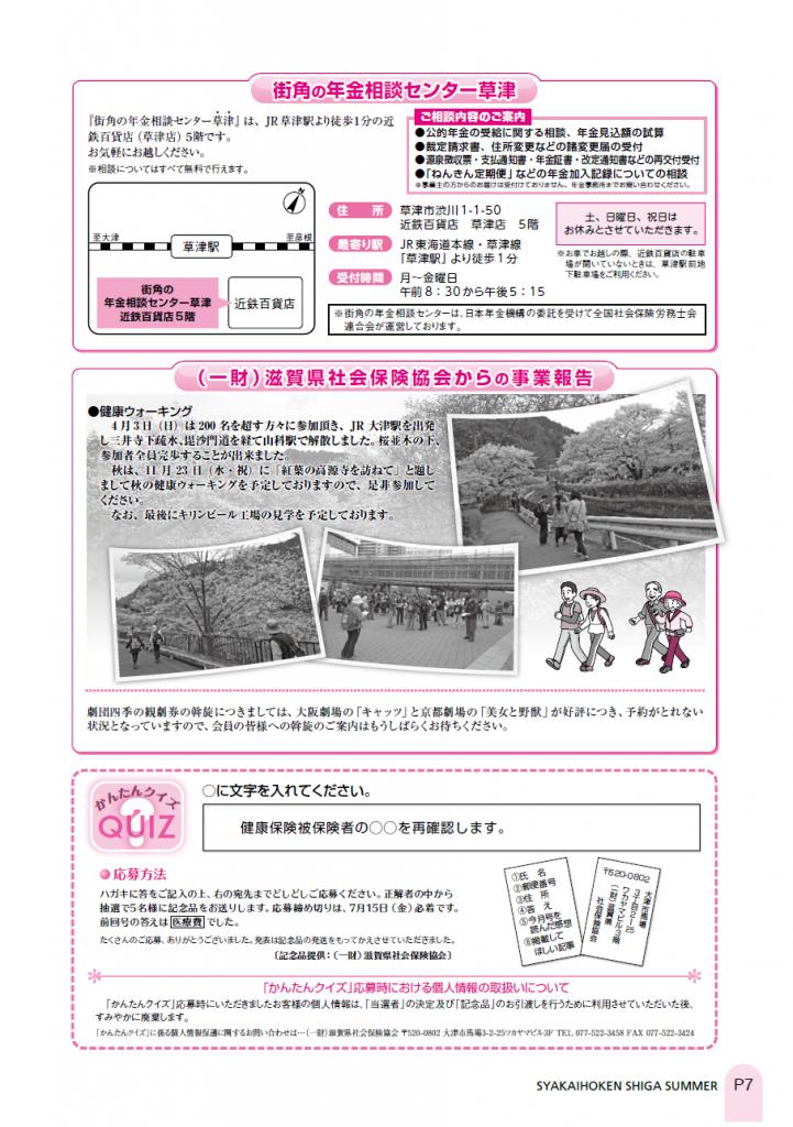 社会保険しが夏号 vol.423-7枚目