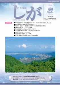 社会保険しが夏号 vol.423-1枚目