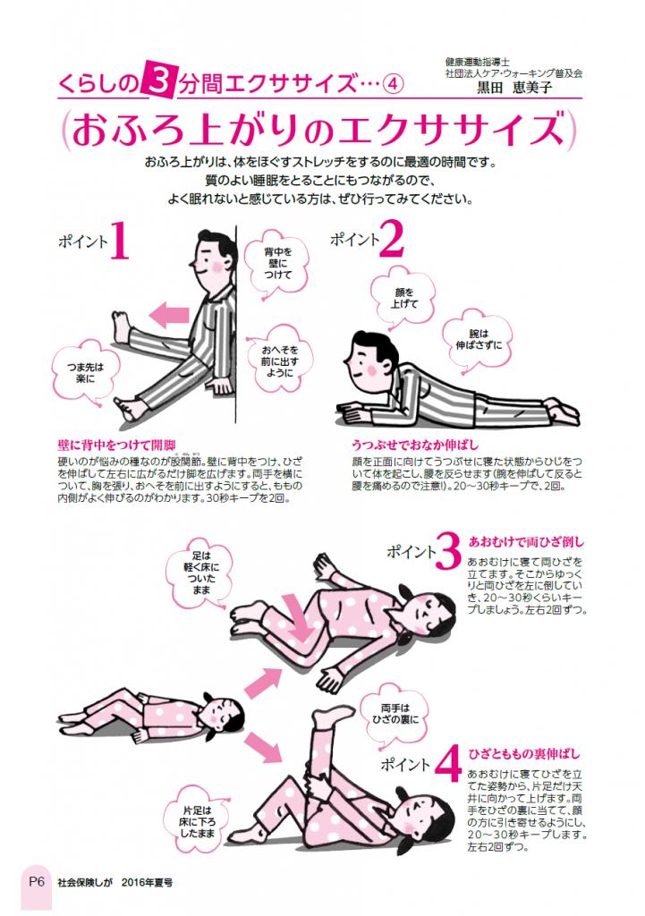 社会保険しが夏号 vol.423-6枚目