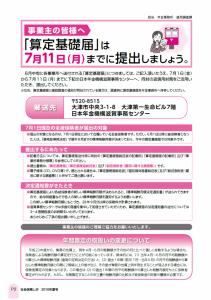 社会保険しが夏号 vol.423-2枚目