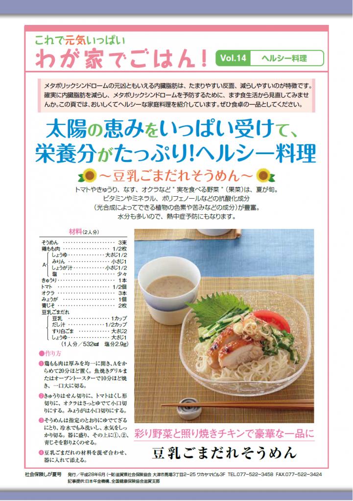 社会保険しが夏号 vol.423-8枚目
