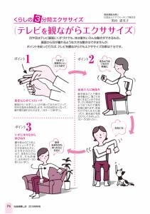 社会保険しが秋号 vol.424-6枚目