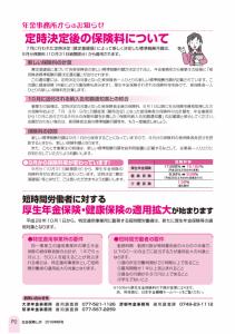社会保険しが秋号 vol.424-2枚目