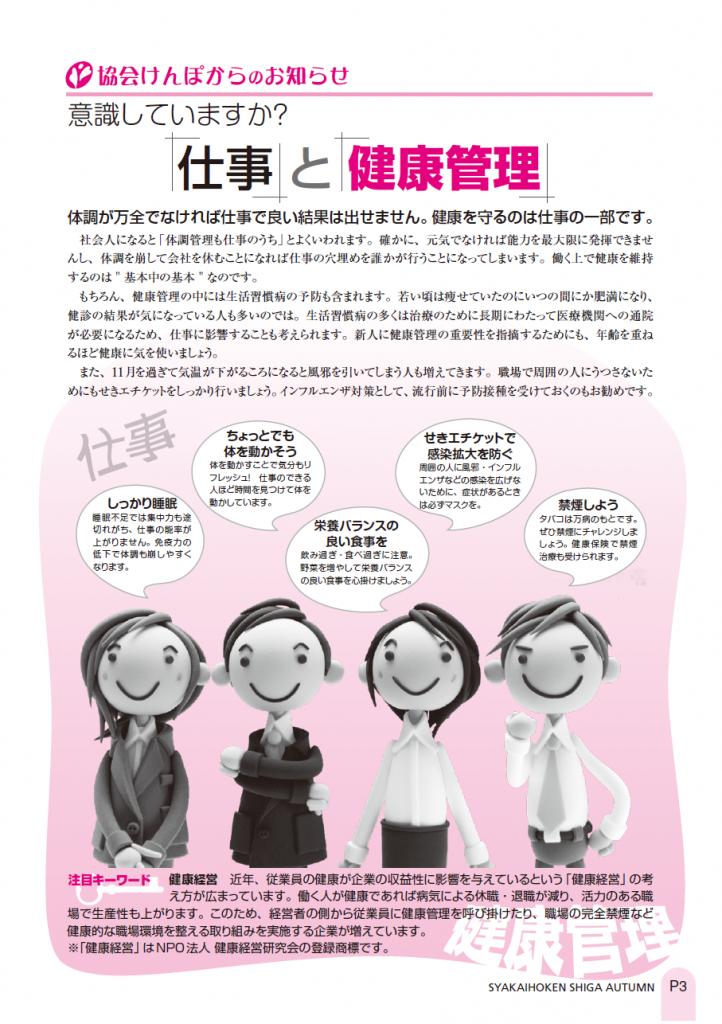 社会保険しが秋号 vol.424-3枚目