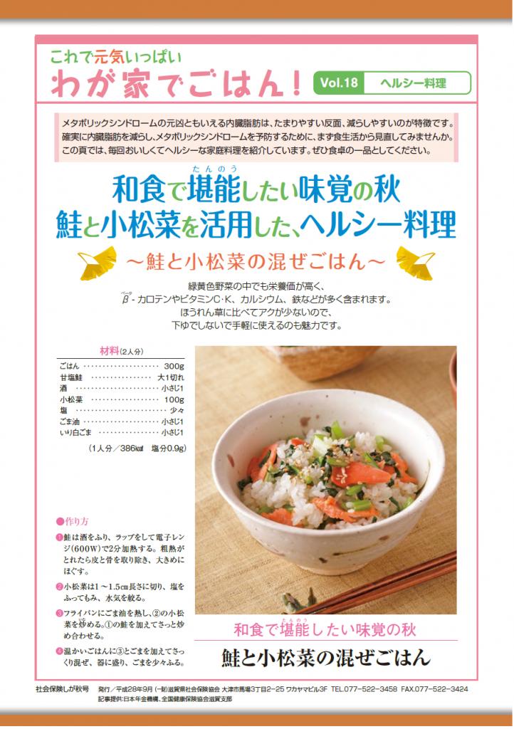 社会保険しが秋号 vol.424-8枚目