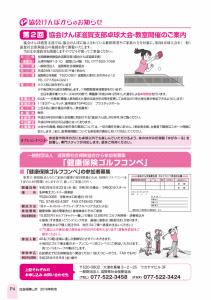 社会保険しが秋号 vol.424-4枚目