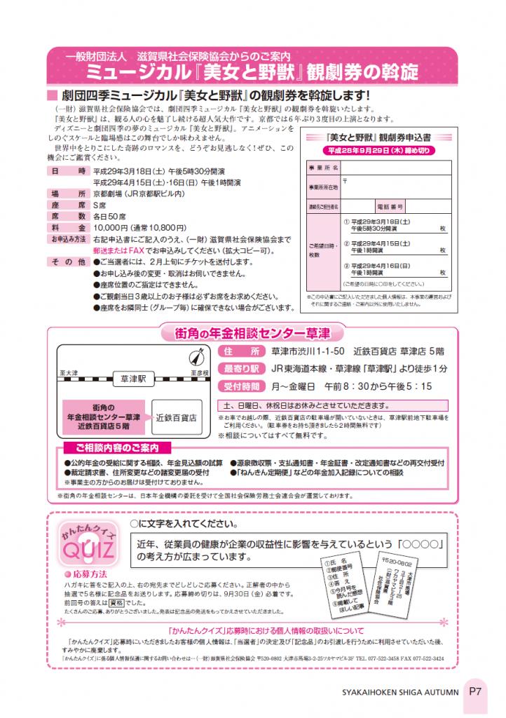 社会保険しが秋号 vol.424-7枚目