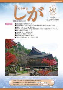 社会保険しが秋号 vol.424-1枚目